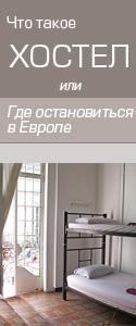 Хостел - дешевое жилье в Европе