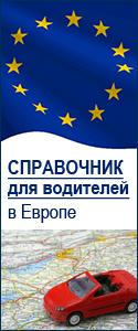 Справочник для водителей в странах Евросоюза