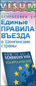 Въезд в страны Шенгенского соглашения: новые единые правила