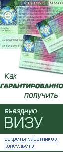 Как гарантированно получить визу - секреты работников консульств